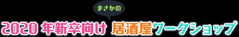 2019年新卒向け 居酒屋ワークショップ