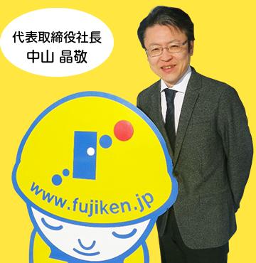 代表取締役社長 中山 晶敬